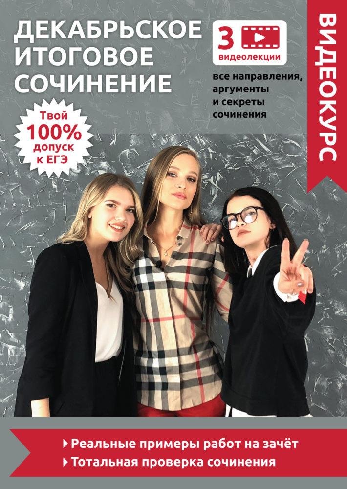 Декабрьское сочинение на 24 балла! 2020/21 г.