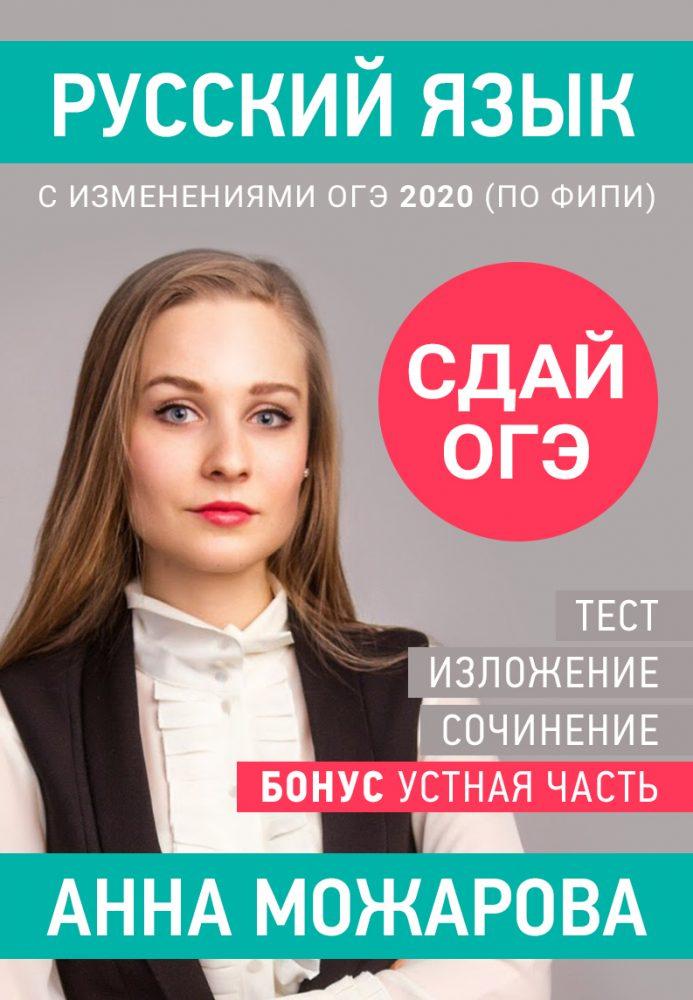 Видеокурс ОГЭ по русскому языку