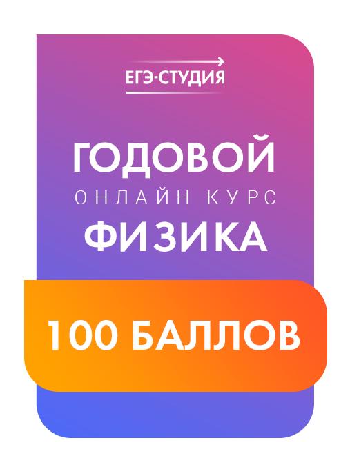 Онлайн-курс Физика 100 баллов (20/21)