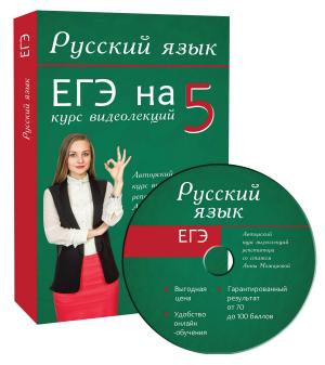 Видеокурс Премиум Плюс Анны Можаровой