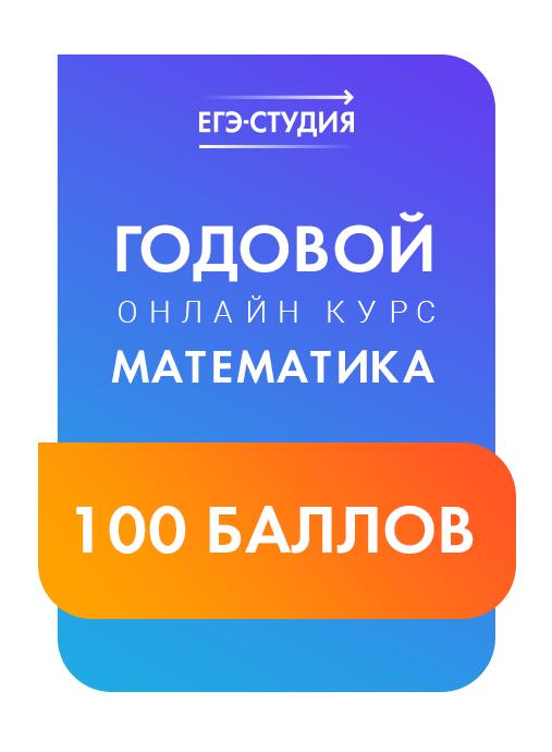 Математика Профиль 11 класс, 100 баллов, 20/21