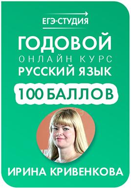 Онлайн-курс ЕГЭ Русский язык (20/21г.). Задания 1-27