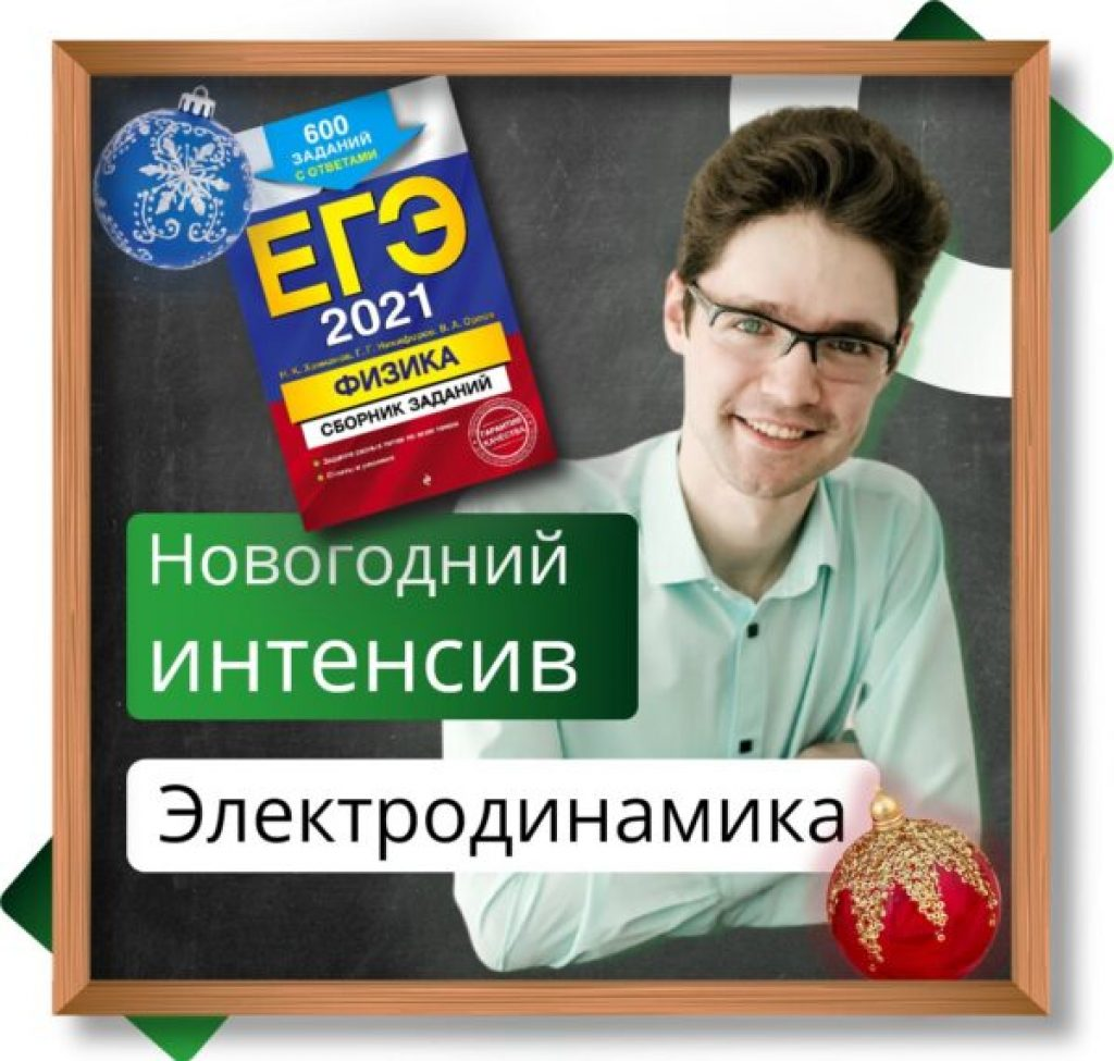 Электродинамика ЕГЭ