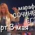 Марафон по написанию сочинения ЕГЭ по русскому языку