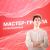 Мастер-группа по Математике | Август